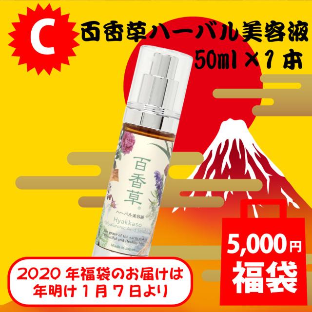 2020年福袋C 百香草ハーバル美容液×1本