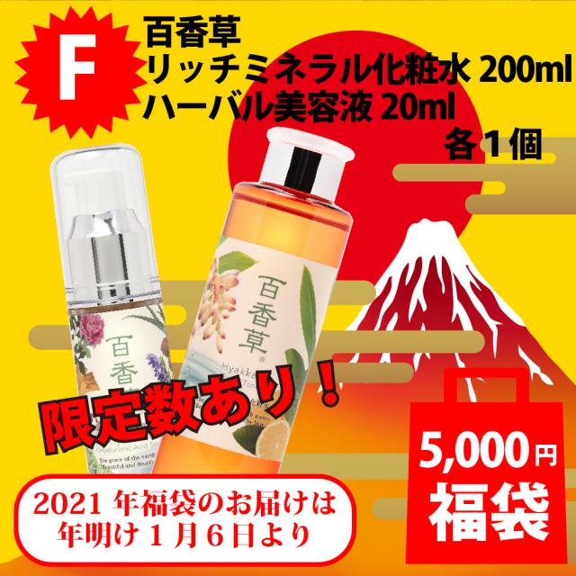 2021年福袋F 百香草リッチミネラル化粧水200ml 百香草ハーバル美容液20ml