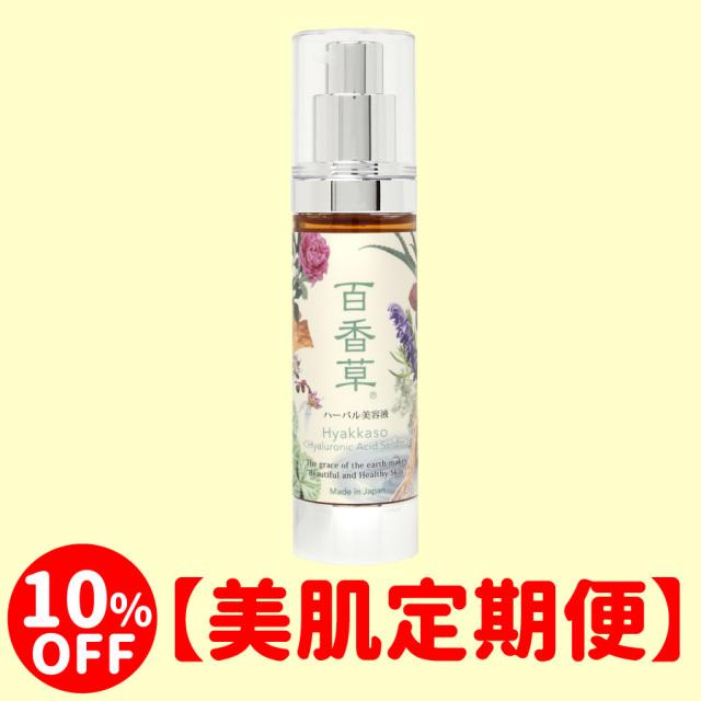 【美肌定期便】百香草ハーバル美容液50ml