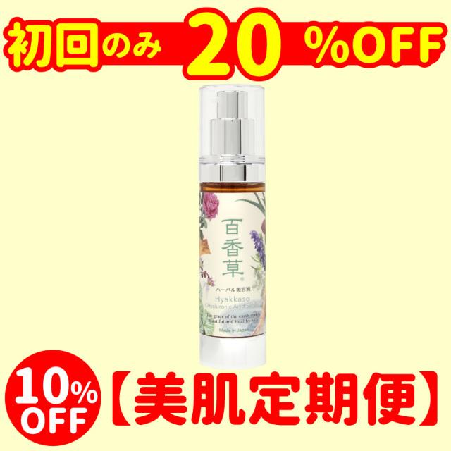 【美肌定期便】百香草ハーバル美容液50ml、今だけ初回20%OFF