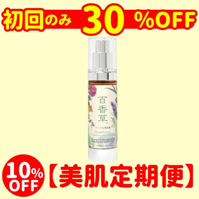 【美肌定期便】百香草ハーバル美容液50ml、今だけ初回30%OFF