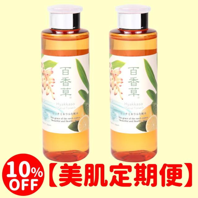 【美肌定期便】百香草リッチミネラル化粧水200ml×2本