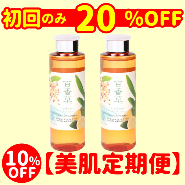【美肌定期便】百香草リッチミネラル化粧水200ml×2本、今だけ初回20%OFF