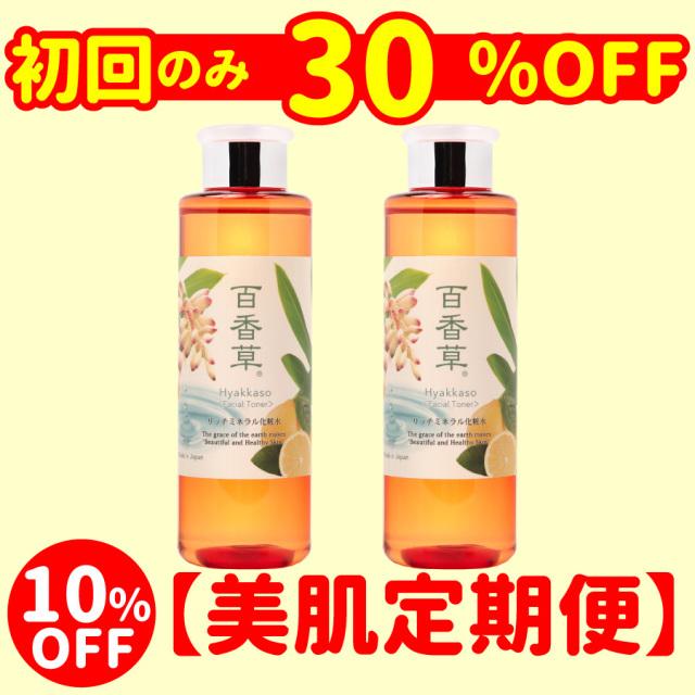 【美肌定期便】百香草リッチミネラル化粧水200ml×2本、今だけ初回30%OFF