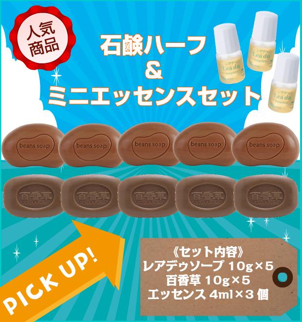 石鹸ハーフ+ミニエッセンスセット(レアデゥ10g×5個、百香草10g×5個、エッセンス4ml×3個)