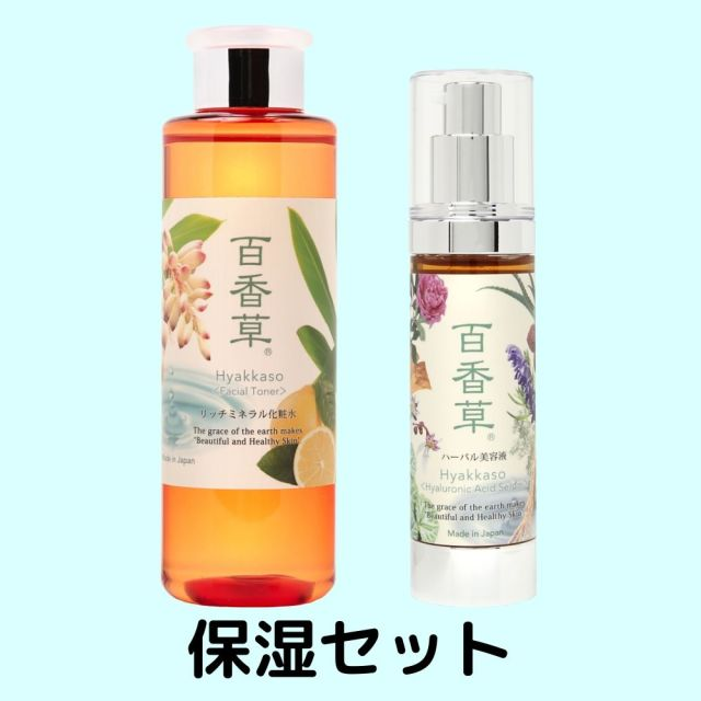 保湿セット(百香草リッチミネラル化粧水200ml・百香草ハーバル美容液50ml)