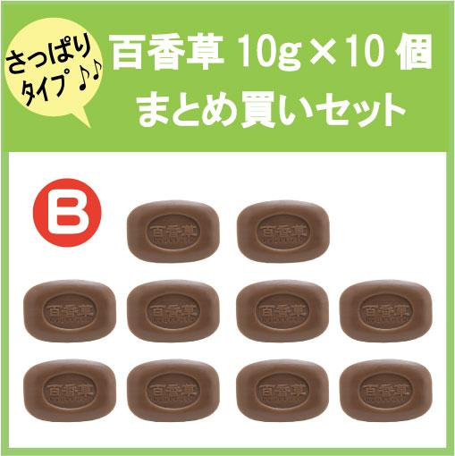 美肌石鹸 百香草10g×10個おまとめ買いセット(B)
