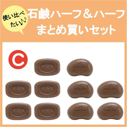 石鹸ハーフおまとめ買いセット(ビーンス10g×5個、百香草10g×5個 合計10個)(C)