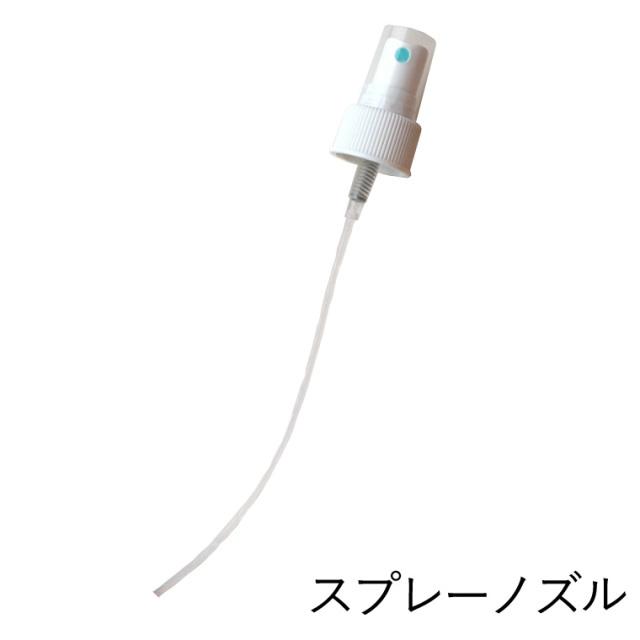 百香草リッチミネラル化粧水 本体専用 スプレーノズル