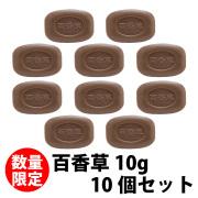 【数量限定】百香草(ひゃっかそう)美肌せっけん 10g×10個セット