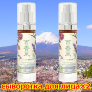 "【For Russia】◆until December 25th ""buy 1, get 1 free""◆сыворотка для лица 50ml ×2"