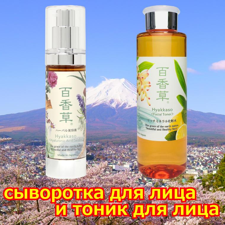 【For Russia】сыворотка для лица 50ml & тоник для лица200ml