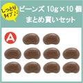 ビーンズソープ10g×10個おまとめ買いセット(A)