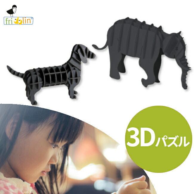 3Dパズル ダックスフント、エレファント