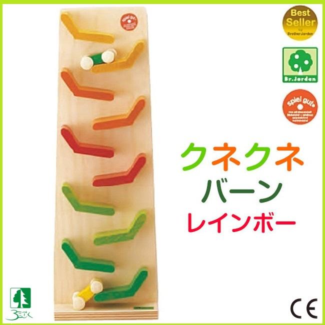 くねくね BECK クネクネバーン 車  木のおもちゃドイツ製 知育玩具 ロングセラー 誕生日 プレゼント 出産祝い