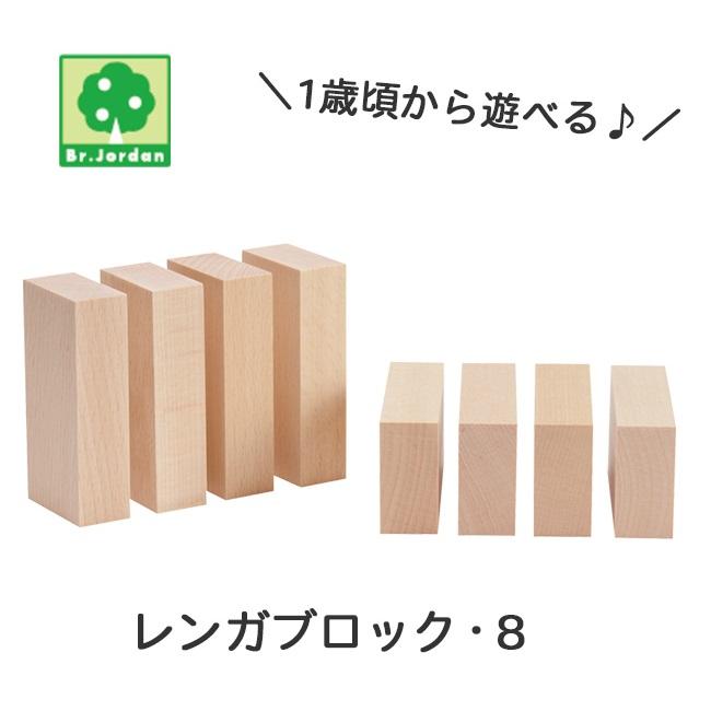 bj0098 ブラザー・ジョルダン レンガブロック 8
