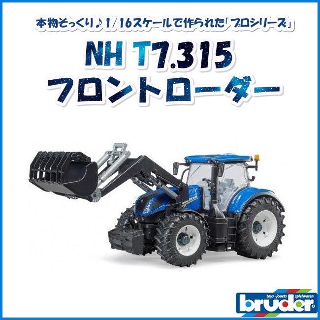 本物そっくり 働く車の 大きなおもちゃ プロシリーズ Bruderブルーダー NH T7.315 フロントローダー br03121 農業機械のNewHolland社トラクター