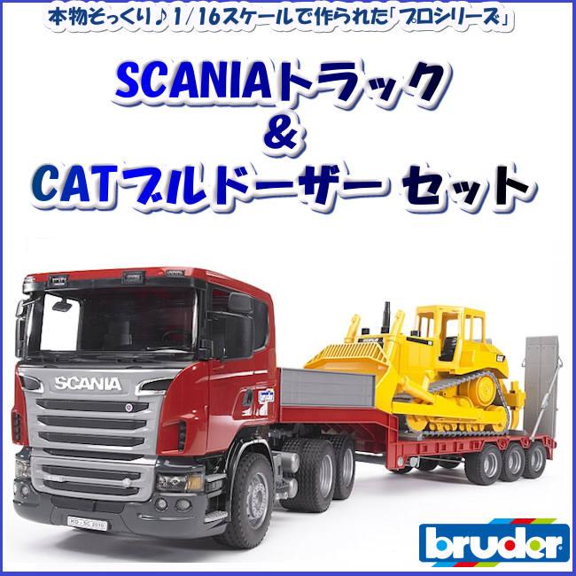 SCANIAトラック&CATブルドーザー セット