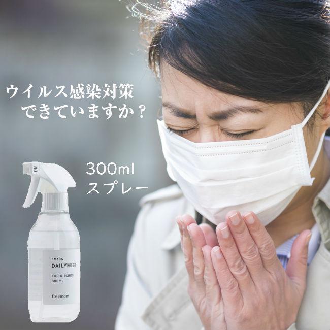 即納 吹きかけるだけ 強力除菌 デイリーミスト 300mlスプレー アルコール除菌 フリーマム ウイルス 対策 感染症 予防 除菌剤 除菌液 食中毒予防 除菌 抗菌 天然由来成分