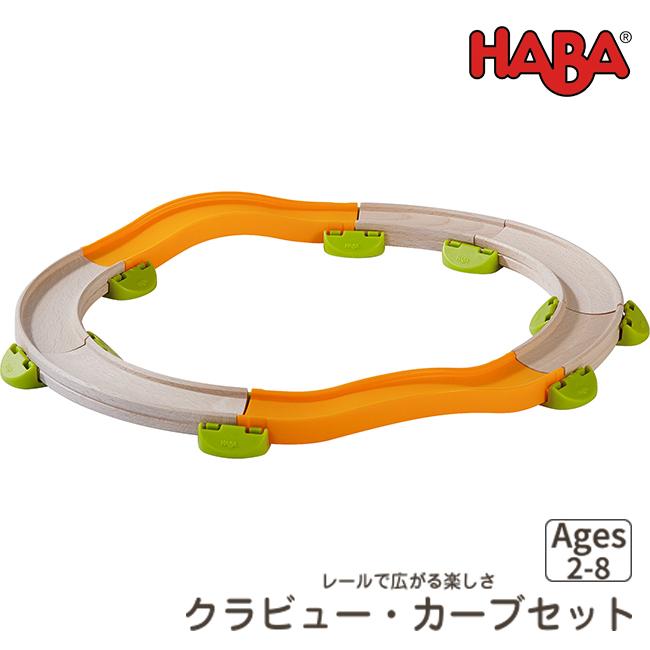 はじめての木プラレールセット クラビュースターターキット 木のおもちゃ  追加カーブレールパーツ HABA社 ハバ社 2歳 3歳 4歳