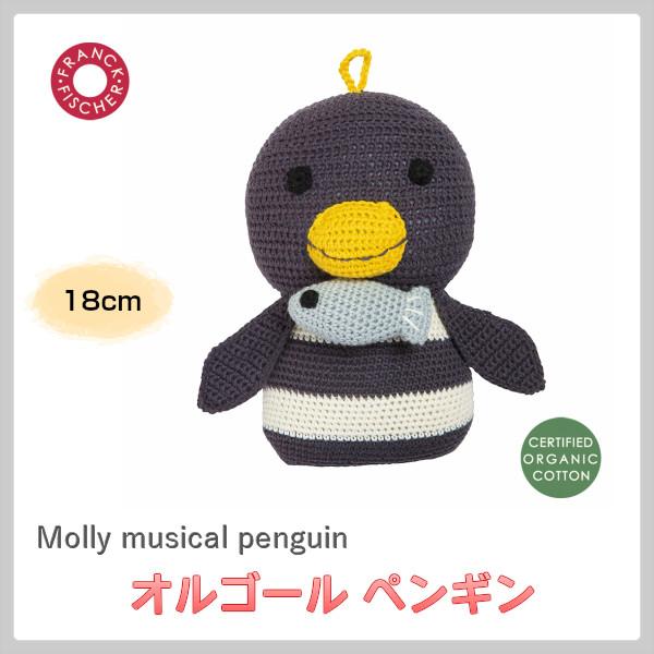 オーガニックコットンオルゴールペンギン