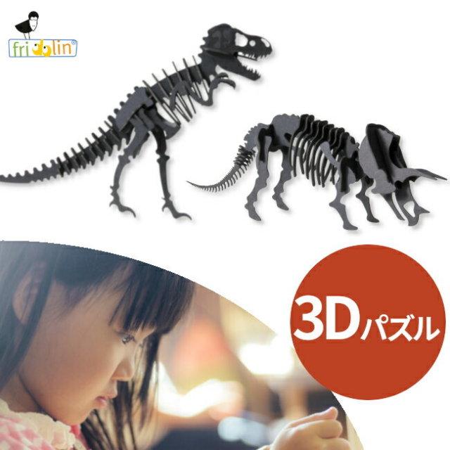 Fridolinフリドリン社製 立体組立パズルトリケラトプス ティラノサウルス 3Dパズル 恐竜 ペーパークラフト