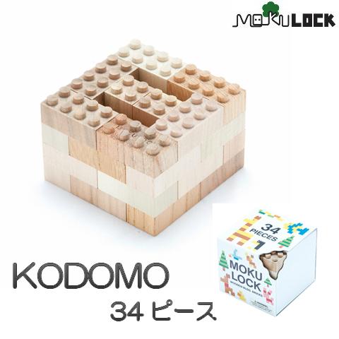 もくロックmokulock KODOMOシリーズ34ピース