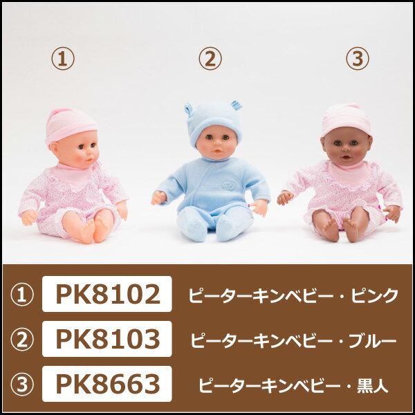ピーターキンベビードール  Peterkin Dolls World  BabyDolls お人形