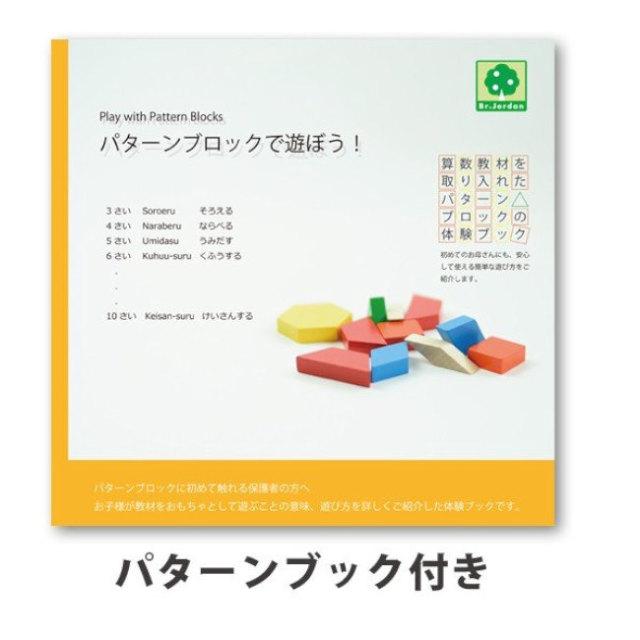 知育玩具 積み木 ブロック