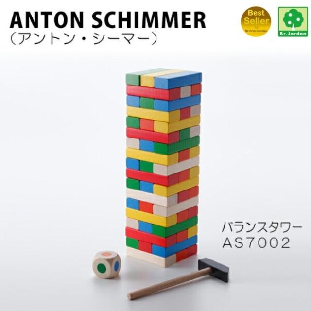 ASタワー ANTON SCHIMMER  サイコロの出た色を抜き取るゲーム ドイツ製 木のおもちゃ パーティー 子供 kids 将棋崩し