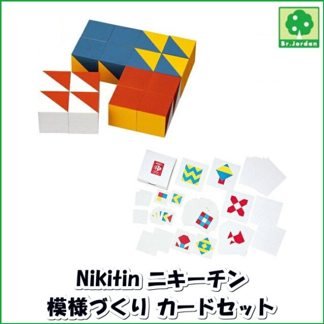 BJ0005 模様づくりとBJ0025模様づくりカードのセット ニキーチン ニーチキン(打ち間違いver.