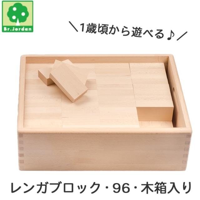ブラザー・ジョルダン レンガブロック 96 木箱入り BJ0041