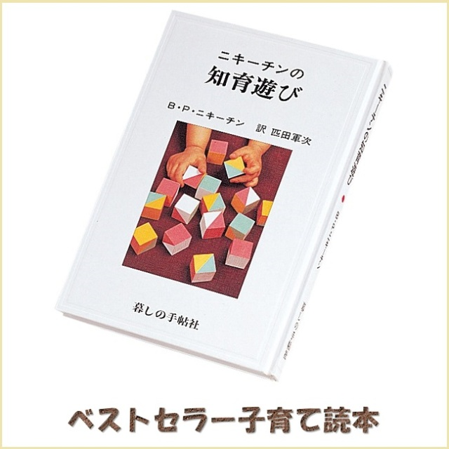 nikitin 暮らしの手帖 本 子育て積み木説明 知育 ニキーチン bj9001