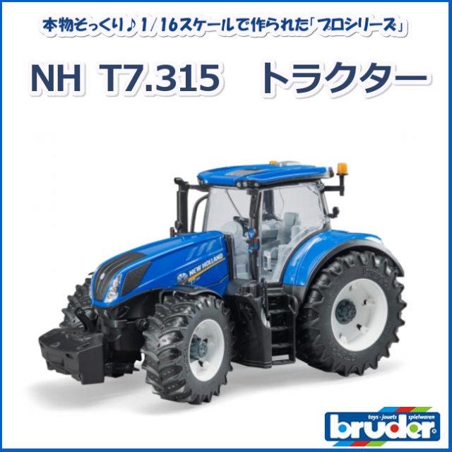 NH T7.315トラクター