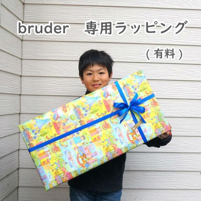 ブルーダー包装紙ギフトラッピング