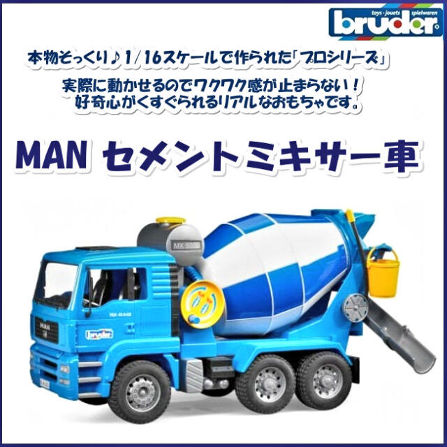 bz02744  生コン ブルーダー ミキサー車 MAN TGA