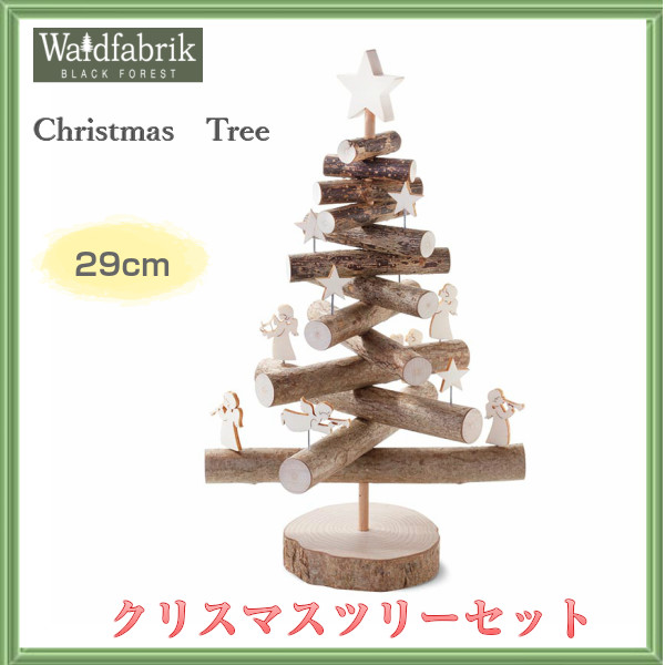ヴァルトファブリック クリスマスツリー セット 枝の置物