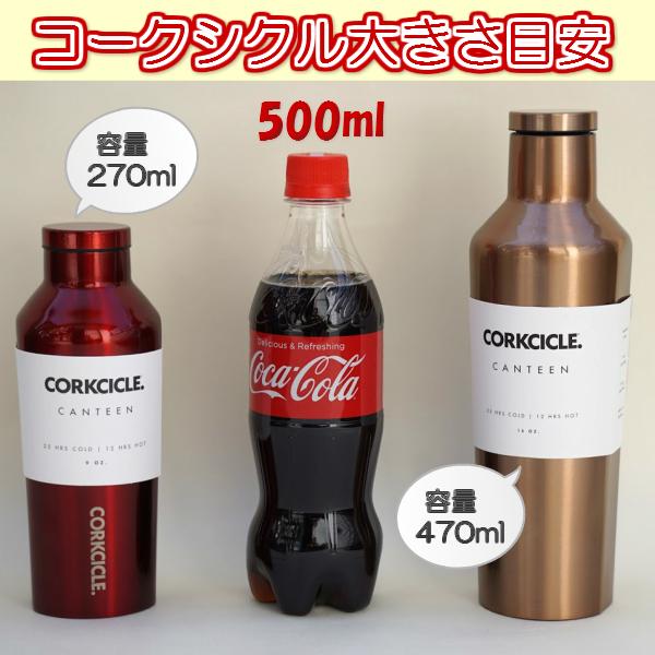 大きさ比較corkcicleボトル