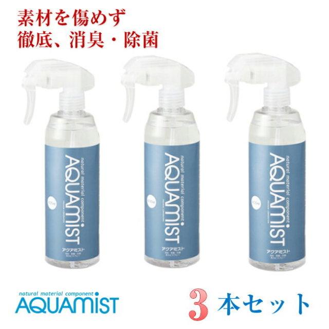 強力除菌の消臭剤 アクアミスト 400mlスプレー3本セット