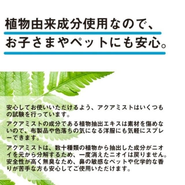 アクアミスと 天然 消臭 除菌