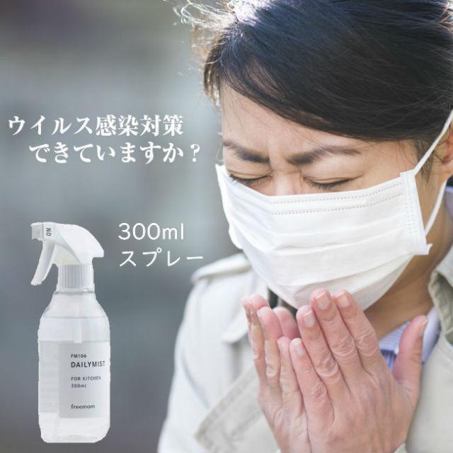 吹きかけるだけ強力除菌デイリーミスト300mlスプレー天然成分100%の強力除菌フリーマムDailyMistウイルス対策 ウイルス感染予防 食中毒予防