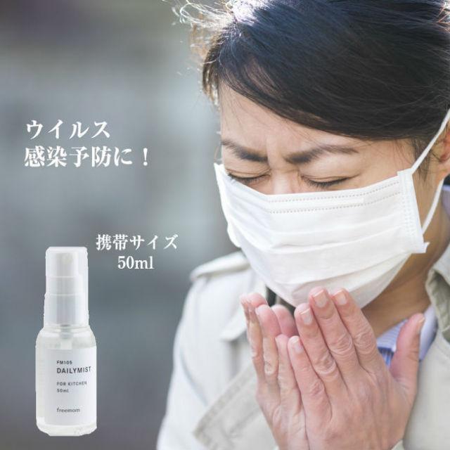 ウイルス対策感染症予防にデイリーミスト