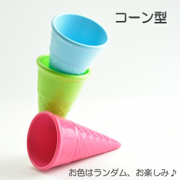 フックスアイスコーン コーン型