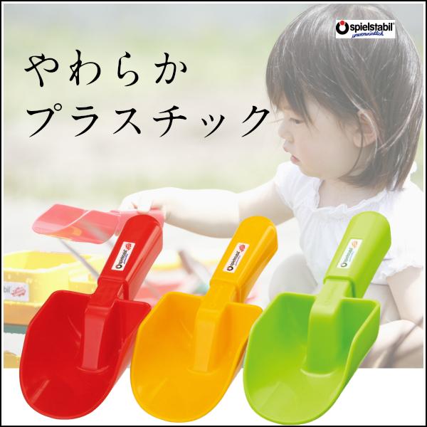 フックス スコップ子供の手に優しい柔らかプラスチックの砂遊びスコップ