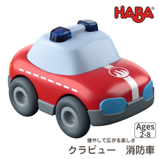 スーパースポーツ クラビュー HABA 追加の車  消防車