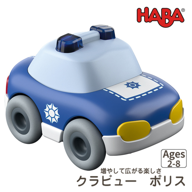 HABA 追加の車   ポリス 警察