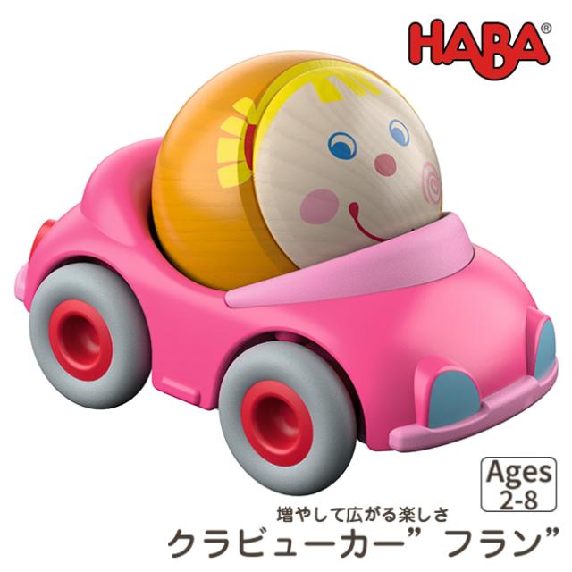 HABA 追加の車  フラン