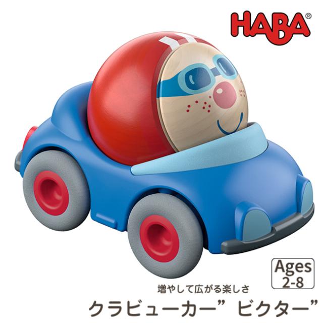 HABA 追加の車  ビクター