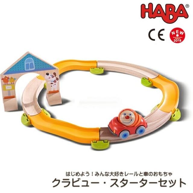 はじめての木プラレールセット クラビュースターターキット 木のおもちゃ  追加パーツ CEマーク HABA社 ハバ社 2歳 3歳 4歳