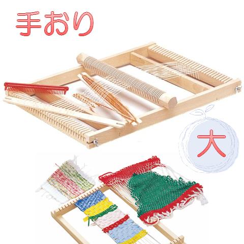 手おり大 本格木製玩具機織り